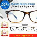 ブルーライトカット メガネ pcメガネ レディース メンズ パソコン 眼鏡 クリア ブルーライトカットメガネ おしゃれ 度…