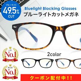 ブルーライトカット メガネ pcメガネ レディース メンズ パソコン 眼鏡 クリア ブルーライトカットメガネ おしゃれ 度なし 軽量 サングラス 紫外線 伊達メガネ ブラック べっ甲 送料無料