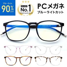 【新登場】ブルーライトカット メガネ pcメガネ ボストン レディース メンズ パソコン眼鏡 90%カット クリア ブルーライトカットメガネ おしゃれ 度なし 軽量 伊達メガネ 送料無料