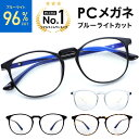 【楽天ランキング1位】ブルーライトカット メガネ ボストン pcメガネ レディース メンズ パソコン 眼鏡 ブルーライト…