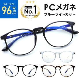 【楽天ランキング1位】ブルーライトカット メガネ ボストン pcメガネ レディース メンズ パソコン 眼鏡 ブルーライトカットメガネ おしゃれ 度なし 軽量 サングラス 紫外線 伊達メガネ ブラック べっ甲 送料無料