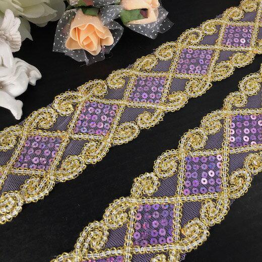 スパンコールレース ゴールド チュールレース キラキラ 紫 パープル 衣装 ダンス ベリーダンス ブレード 刺繍 リボン 手作り 飾り 素材 装飾 手芸 素材 材料