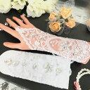 フィンガーレスグローブ 手袋 白 レース グローブ ストーンつき 花柄 ダンス 衣装 ウェディング ホワイト キラキラ ウ…