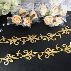 アップリケ ゴールド 刺繍ワッペン ブレード レオタードモチーフ アイロンワッペン アイロン接着 バレエ衣装 ハンドメイド 素材 モチーフ 装飾 バトントワリング