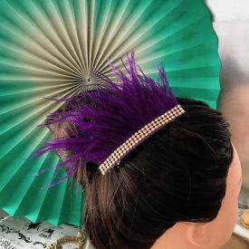 髪飾り フェザー 羽 ラインストーン ヘアアクセサリー フェザー 紫 パープル ヘッドドレス アクセサリー ダンス 衣装 ヘア飾り ヘアアクセサリー 社交ダンス 衣装 フェザー 緑 花付き