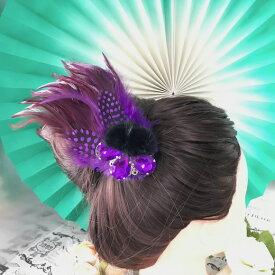 ヘッドピース 紫 髪飾り 羽フェザー ヘッドドレス パープル ヘアアクセサリー ダンス 衣装 ヘア飾り アクセサリー 社交ダンス 衣装 フェザー 花付き