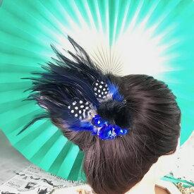 ヘッドピース 髪飾り ブルー 羽フェザー ヘッドドレス ヘアアクセサリー ダンス 衣装 ヘア飾り アクセサリー 社交ダンス 衣装 フェザー 花付き