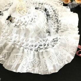 レース 幅広い 二重かさね シフォン 伸縮 フリル レース ハンドメイド パーツ ホワイト 白 衣装 装飾 コスプレ ひらひらレース