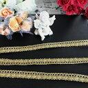 レース ゴールド ブレード トリム 装飾 金色 デコレーション パーツ 素材