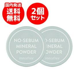 [国内発送][INNISFREE/イニスフリー] 【2個セット】No Sebum Mineral Powder / ノーセバムミネラルパウダー リニューアル 韓国コスメ エリシャコイショップ