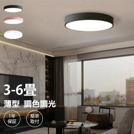 LED超薄型シーリングライト 照明器具 天井照明 おしゃれ北欧デザイン ランプ 簡単取り付け 廊下 子供用 かわいい 寝室 リビング 書斎 レストラン 台所 洗面所