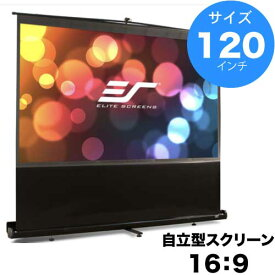 プロジェクター スクリーン EZシネマ 120インチ(16:9) マックスホワイト素材 ブラックケース F120NWH 自立式 床置き式 ポータブルスクリーン