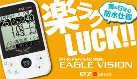 【9/14まで!エントリーでポイント3倍☆】EAGLE VISION ez plus3 EV-818 朝日ゴルフ 距離測定器 日本正規品