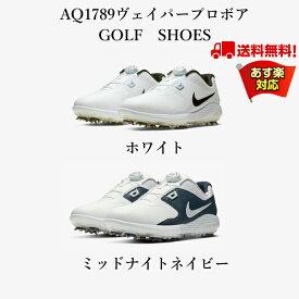 【特価品】【返品不可】NIKE ヴェイパープロボア ゴルフシューズ メンズ ナイキ 3E AQ1789 男性用 日本正規品 あす楽 あすつく