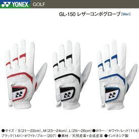 ヨネックス レザーコンボ ゴルフグローブ メンズ ゴルフ 天然皮革+合成皮革