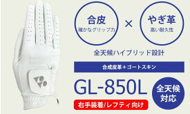 ゴルフグローブ グローブ YONEX ヨネックス メンズ 右手用 日本正規品