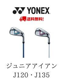 ヨネックス ジュニア アイアン YONEX JUNIOR J135J120 ゴルフ yonex-jr-Iron