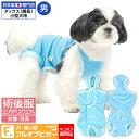 【送料込】【エリザベスカラーの代わりになる】獣医師推奨 犬用術後服エリザベスウエア(R)(男の子 雄/ダックス・小型…