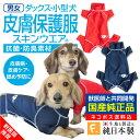 【送料込】【2020春夏新作】レオタード皮膚保護服スキンウエア(R)(旧名エリザベスウエア/男女兼用/ダックス・小型犬用…