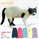 【送料込】【2020年春新作】【猫専用】猫用シンプル袖なしつなぎ【ネコポス値2】【キャット 保護猫 ミックス 三毛猫 …