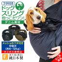 【送料込】ツイルカラーデニムフタ付き抱っこだワン【ネコポス値6】【日本製 国産 犬服 犬の服 ドッグウェア ダックス…