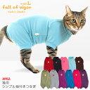 【送料込】【猫専用】猫用シンプル袖付きつなぎ【ネコポス値2】【キャットウエア カバーオール 保護猫 ミックス 三毛…