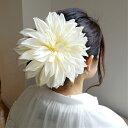 【送料無料】ブライダル 花 髪飾り ダリア 白 L ダンス ヘアアクセサリー ヘッドドレス ウエディング パーティー 着物…