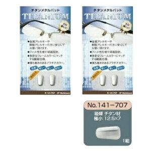 〇【3組セット】サンニシムラ チタンメタルパット 3組セット 金属アレルギーや樹脂アレルギーの方へ 眼鏡パット メガネ 141-707【送料無料】