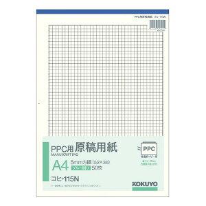 〇コクヨ PPC用原稿用紙A4 タテ5mm方眼ブルー刷り50枚 コヒ-115N【送料無料】