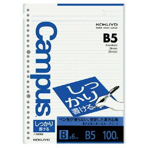 〇コクヨ キャンパスルーズリーフ(しっかり書ける)B罫 B5 100枚 ノ-S836B【送料無料】