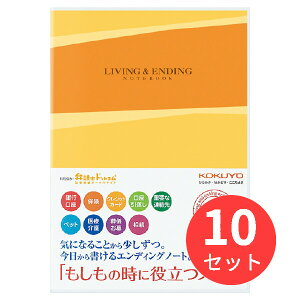 【10冊セット】コクヨ エンディングノート(もしもの時に役立つノート) LES-E101【まとめ買い】