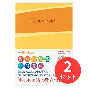 〇【2冊セット】コクヨ エンディングノート(もしもの時に役立つノート) LES-E101【まとめ買い】【送料無料】