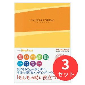 〇【3冊セット】コクヨ エンディングノート(もしもの時に役立つノート) LES-E101【まとめ買い】【送料無料】
