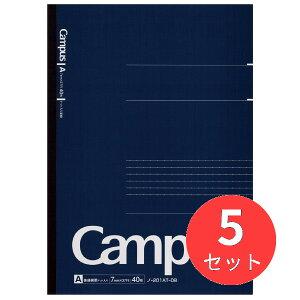 〇【5冊セット】コクヨ キャンパスノートドットA罫40枚A4 ノ-201AT-DB【まとめ買い】【送料無料】