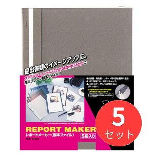【5組セット】コクヨ レポートメーカー A4縦 ダークグレー 5冊入り セホ-50DM【まとめ買い】
