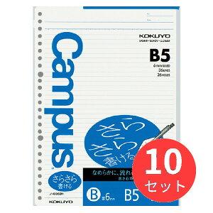 【10冊セット】コクヨ キャンパスルーズリーフ(さらさら書ける)B罫 B5 100枚 ノ-836BN【まとめ買い】