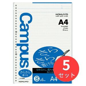 〇【5冊セット】コクヨ キャンパスルーズリーフ(さらさら書ける)B罫 A4 50枚 ノ-816BN【まとめ買い】【送料無料】