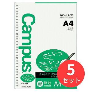 【5冊セット】コクヨ キャンパスルーズリーフ(さらさら書ける)無地 A4 100枚 ノ-827WEN【まとめ買い】