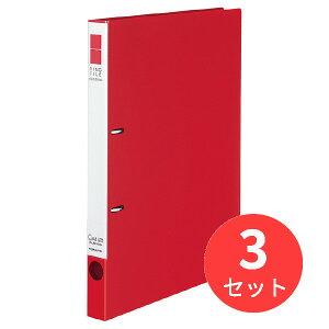 【3冊セット】コクヨ リングファイル<スリム>A4S・180枚 フ-URF420NR【まとめ買い】