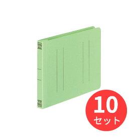 【10冊セット】コクヨ フラットファイルV樹脂製とじ具B6横 15mmとじ 緑 フ-V18G【まとめ買い】