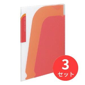 〇【3冊セット】コクヨ ポケットブック(ノビータ)A4S・透明赤 ラ-N210R【まとめ買い】【送料無料】