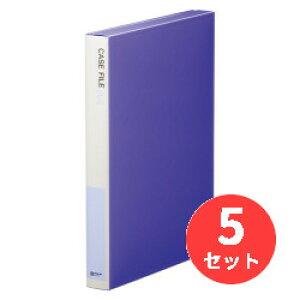 【5冊セット】キングジム(KING JIM) ケースファイル 238 A4 とじ厚30mm 青 【まとめ買い】