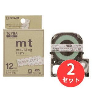 〇【2個セット】キングジム(KING JIM) PROテープカートリッジ マスキングテープ「mt」ラベル SPJ12AP 12mm幅 ドット・コスモス/グレー文字 【まとめ買い】【送料無料】