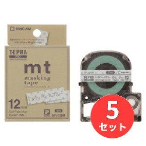 【5個セット】キングジム(KING JIM) PROテープカートリッジ マスキングテープ「mt」ラベル SPJ12BB 12mm幅 ドット・ペールブルー/グレー文字 【まとめ買い】