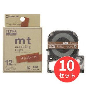 【10個セット】キングジム(KING JIM) PROテープカートリッジ マスキングテープ「mt」ラベル SPJ12KC 12mm幅 チョコレート/白文字 【まとめ買い】