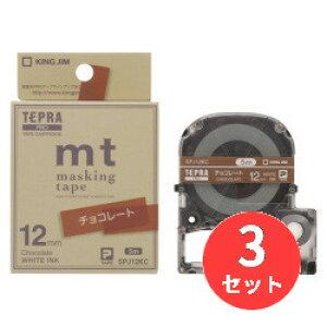 〇【3個セット】キングジム(KING JIM) PROテープカートリッジ マスキングテープ「mt」ラベル SPJ12KC 12mm幅 チョコレート/白文字 【まとめ買い】【送料無料】