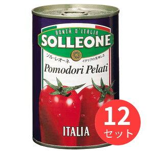 【12缶セット】ソル・レオーネ ホールトマト 400g 日欧商事【まとめ買い】
