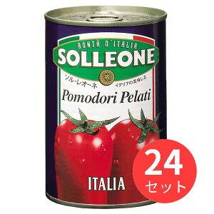 【24缶セット】ソル・レオーネ ホールトマト 400g 日欧商事【まとめ買い】
