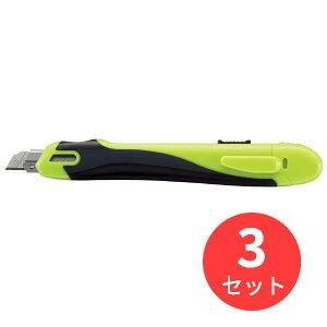 〇【3セット】コクヨ 安心構造カッターナイフ(フレーヌ)本体・標準型 黄緑 HA-S100YG【まとめ買い】【送料無料】