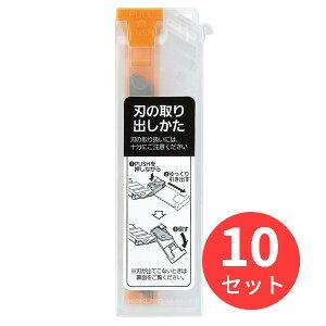 【10セット】コクヨ 安心構造カッターナイフ(フレーヌ)替刃標準型フッ素刃 HA-S150-5【まとめ買い】